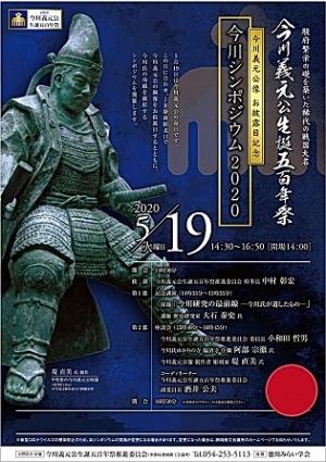 Imagawa_symposium_omote